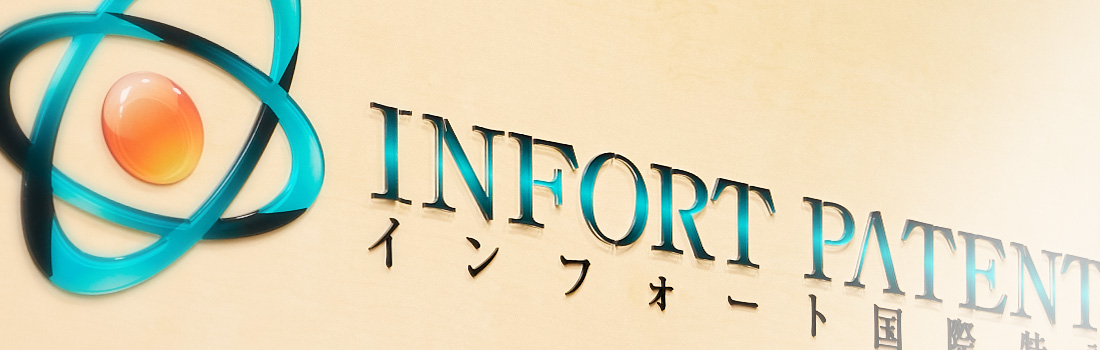 INFORT PATENT FIRM
